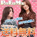 【メガ】【37-2】【送料無料】PoFuMa Melange Flexi(ポフマ メランジュF)【激安メガセール!】