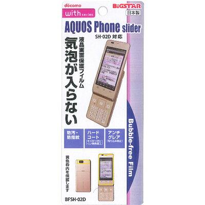 【在庫限り】【docomo AQUOS PHONE slider SH-02D専用】液晶保護・バブルフリーフィルム(無気泡・気泡0)BFSH-02D【激安メガセール!】