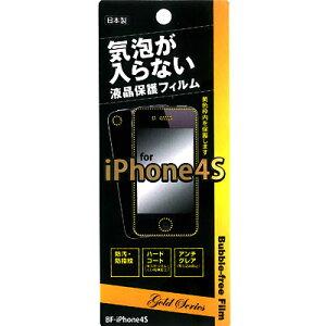 アイフォン4S専用・貼り直しOKの気泡ゼロ保護フィルム!☆【iPhone4・4S専用】液晶保護・バブル...