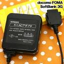 ◆ 携帯電話用 AC充電器 docomo FOMA/SoftBank 3G用 (1.5m) ブラック BS-AC01BK【ケータイ/ガラケー/コンセント/充電ケーブル/ドコモ/ソフトバンク】