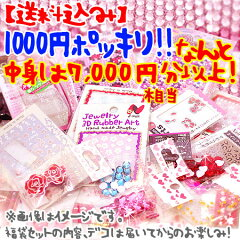 ◇【 送料無料1000円ポッキリ 】 ネイルデコ福袋 ネイル用品・デコシール・デコパーツ・コスメグッズが盛りだくさん!