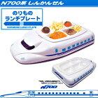 ◆お子様に大人気!のりものランチプレートしんかんせんN700系HB-2296