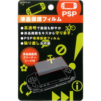 PSP LCD protection film SPGFH-01 fs3gm