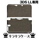 ◇ CYBER・キラキラケース ( 3DS LL専用 ) こあくまブラック CY-3DLKPC-BK【3DS/LL/スリーディーエス/ハードケース/ハードカバー/人気】