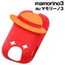 ☆◆ レイ・アウト ONE PIECE (ワンピース) au mamorino3 (マモリーノ3)用 キャラクター・ダイカット・シリコンジャケット ルフィ RT-OMM3A/LF