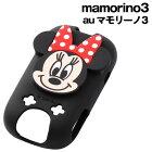 ディズニーaumamorino3(マモリーノ3)用キャラクター・ダイカット・シリコンジャケットミニーRT-DMM3A/MN【レビューを書いてメール便送料無料】