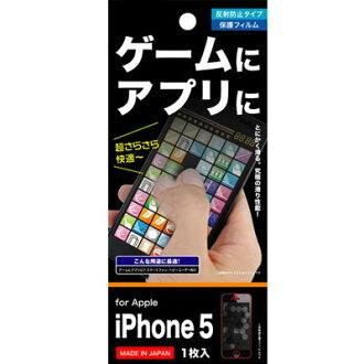 ☆ • 奠定了 iPhone SE/5 S / 5 C / 5 私人遊戲與應用程式保護電影 RT-P5F/G1 10P01Oct16