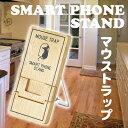 ◇ Motif. SMART PHONE STAND スマホスタンド マウストラップ SW-0…