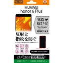 ☆◆ レイ・アウト HUAWEI honor 6 Plus 専用 反射防止・防指紋フィルム RT-H6PF/B1【メール便送料無料】