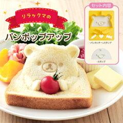 リラックマ グッズ(9)◇ リラックマ キッチン&キャラごはん パンポップアップ KY3970…
