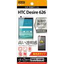 ☆◆ レイ・アウト HTC Desire 626 / 楽天モバイル 専用 光沢・防指紋フィルム (高光沢タイプ) RT-HD626F/A1【メール便送料無料】