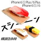 �������iPhone6s/iPhone6/iPhone6sPlus/iPhone6Plus���ѥ�������sushiiiin���ʥ���ץ륱����SS-01��iphone/IPHONE/�����ե���/���å���/����/������/���С�/���㥱�å�/������������/sushiiiin/���ʥ���ץ��