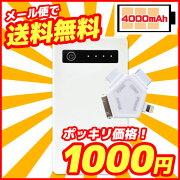 モバイル バッテリー スマート リチウムイオンカルテット コネクタ ホワイト ガラケー アイフォン