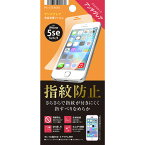 □◆ iPhone SE / 5S / 5C / 5 専用 液晶保護フィルム 指紋防止 アンチグレア PG-I5EAG01【iphone/IPHONE/アイフォン/アイフォーン/iphonese/エスイー/ファイブ/エス/シー/画面/シール/シート】