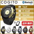 【送料無料】☆◆ COGITO FIT コジト フィット Bluetooth Smart対応 アナログ腕時計 スマートウォッチ【iPhone/アイフォン/スマホ/スマートフォン/腕時計/メール/Twitter/Facebook/LINE/音楽/カメラ/シャッター/電話/着信/コギト/父の日】