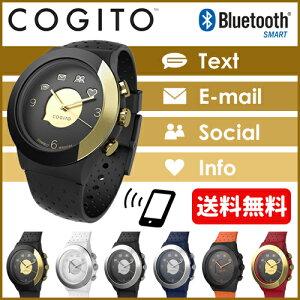 【送料無料】☆◆ COGITO FIT コジト フィット Bluetooth Smart対応 アナログ腕時計 スマートウォッチ【iPhone/アイフォン/スマホ/スマートフォン/腕時計/メール/Twitter/Facebook/LINE/音楽/カメラ/シャッタ