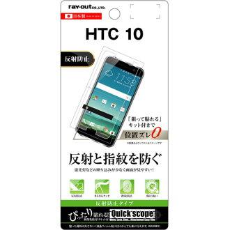 ☆ [射線出非盟 HTC 10 (HTV32)-唯一液晶保護薄膜指紋反射預防 RT-HT10F/B1 10P01Oct16