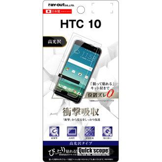 ☆ [射線出非盟 HTC 10 (HTV32)-僅液晶保護薄膜抗衝擊光澤 RT-ht10f/dy 10P01Oct16