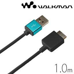 ☆◆ WALKMAN 専用 USBタフケーブル 1.0m ブルー PG-WC10M04BL【WALKMAN/ウォークマン/コンセント用/ケーブル/コード/データ通信/充電】