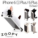 simasima ZOOPY home iPhone6s Plus iPhone6 Plus (5.5インチ) 専用 ぬいぐるみ型iPhoneケース……