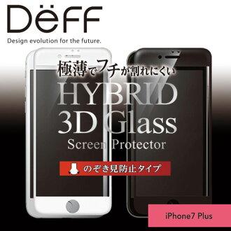 ☆ • 絕對 iPhone7 加 (5.5 英寸) 私人玻璃液晶保護貼膜混合 3D 玻璃螢幕保護裝置貼標準 0.21 毫米表面窺陰癖預防鍵入 DG IP7PV2F10P01Oct16