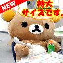 リラックマ グッズ【正規品】【送料無料】 リラックマ Newぬいぐるみ (特大) リラックマ MR7 ...