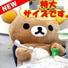 【送料無料】リラックマくったりぬいぐるみ(特大)リラックマMD15101