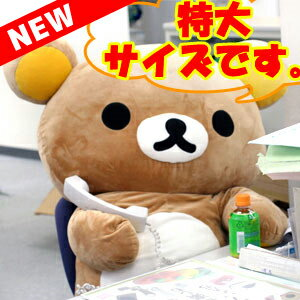 [Genuine] Rilakkuma Kuttari Oversized Stuffed Toys MD15101