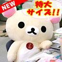 リラックマ グッズ【正規品】【送料無料】 リラックマ Newぬいぐるみ (特大) コリラックマ MR ...