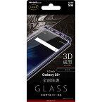 ☆◆ レイ・アウト Galaxy S8+ ( docomo SC-03J / au SCV35 ) 専用 液晶保護ガラスフィルム 9H 全面保護 光沢 0.33mm RT-GS8PFG/RB【メール便送料無料】