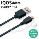 □◆ IQOS 専用 USB充電ケーブル micro USB コネクタ ケーブル長1.2m ネイビー...