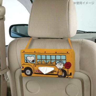◆ スヌーピー ティッシュケース ピーナッツ バス SN67【ピーナッツ/カー用品/車/インテリア/ドライブ/人気】【P20】