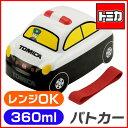 ◇ トミカ 立体トミカ弁当箱 (中子・ベルト付) パトカー ...