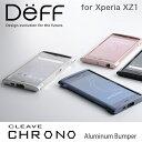 【送料無料】 Deff Xperia XZ1 ( docomo SO-01K / au SOV36 / SoftBank ) 専用 アルミバンパー……