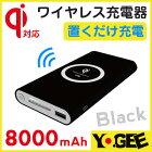 【送料無料】☆◇YOGEE無接点Qi対応(チー対応)ワイヤレス充電器モバイルバッテリーWirelessChaegerPowerBank8000mAhブラックYG-8000-BK