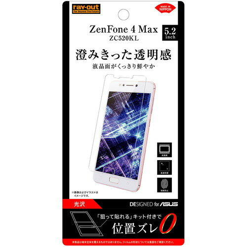 9c4b5cb117 レイ・アウト ASUS ZenFone 4 Max ZC520KL 専用 液晶保護フィルム 指紋防止
