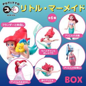 84294c434a9 ディズニー リトル・マーメイド PUTITTO 8個セット BOX販売【Disney/リトル