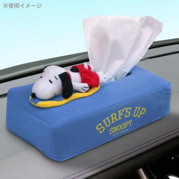 ◆ スヌーピー ティッシュケース サーフィン SN66【ピーナッツ/カー用品/車/インテリア/ドライブ/人気】【P20】