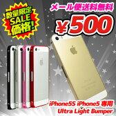 【メール便送料無料!】◆ iStar iPhone5S iPhone5 専用 Ultra Light Bumper (バンパーケース)【アイフォンファイブエス/アイフォンファイブ/アルミバンパー/アルミ合金A6061/薄型/】【激安メガセール!】