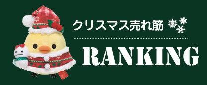 クリスマス売れ筋ランキング