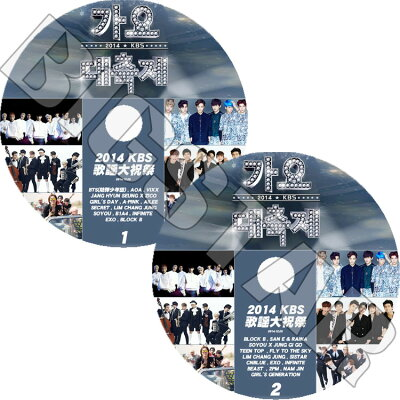 【韓流DVD】☆★2014 KBS 歌謡大祝祭 1-2 Set (2013.12.26)★☆EXO INFINITE BEAST 2PM BTS CNB...