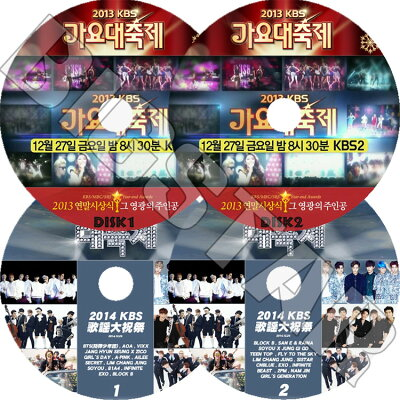 【韓流DVD】☆★2014 KBS 歌謡大祝祭 2013-2014 Set★☆EXO SHINee INFINITE BEAST 2PM BTS CNB...