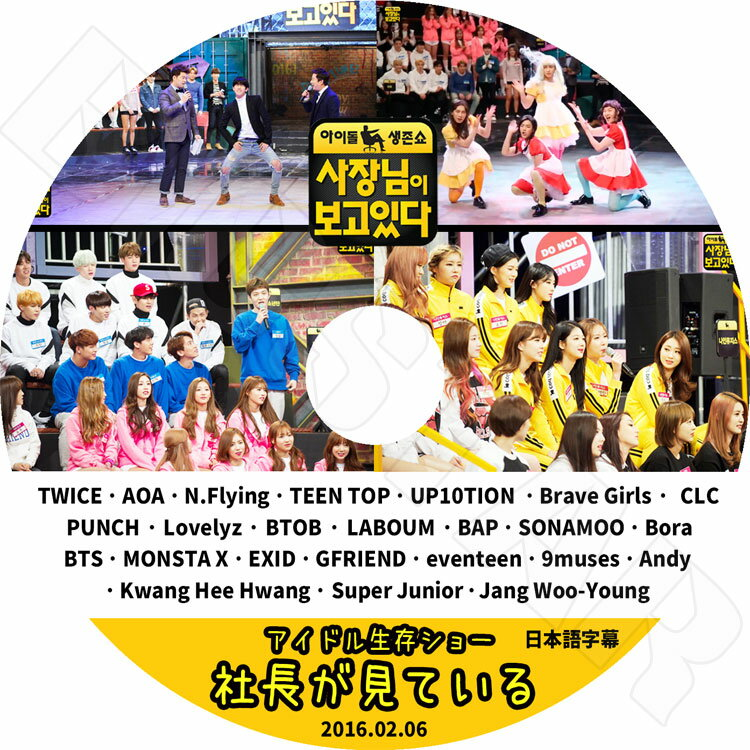 アジア・韓国, 韓国 K-POP DVD (2016.02.06)TWICE AOA BTOB BTS MONSTA X EXID KPOP DVD