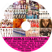 【K-POP DVD】☆★2017 GIRL`S COLLECTION★【P.O.P real Girls Project Ina BABA Apple B Wassup idol School KPOP DVD】