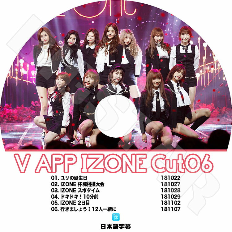 アジア・韓国, 韓国 K-POP DVDIZONE V APP CUT 06 KPOP DVD