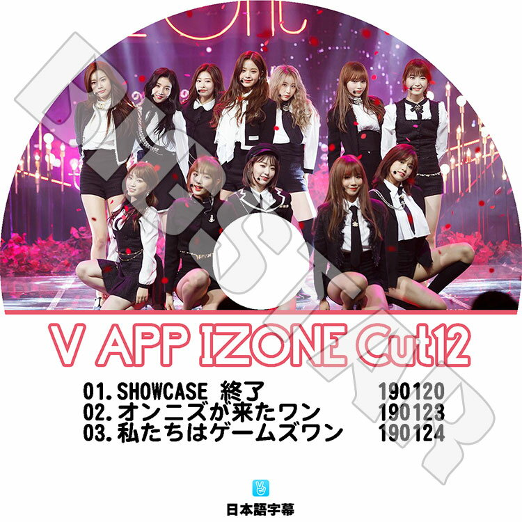 アジア・韓国, 韓国 K-POP DVDIZONE V APP CUT 12 KPOP DVD