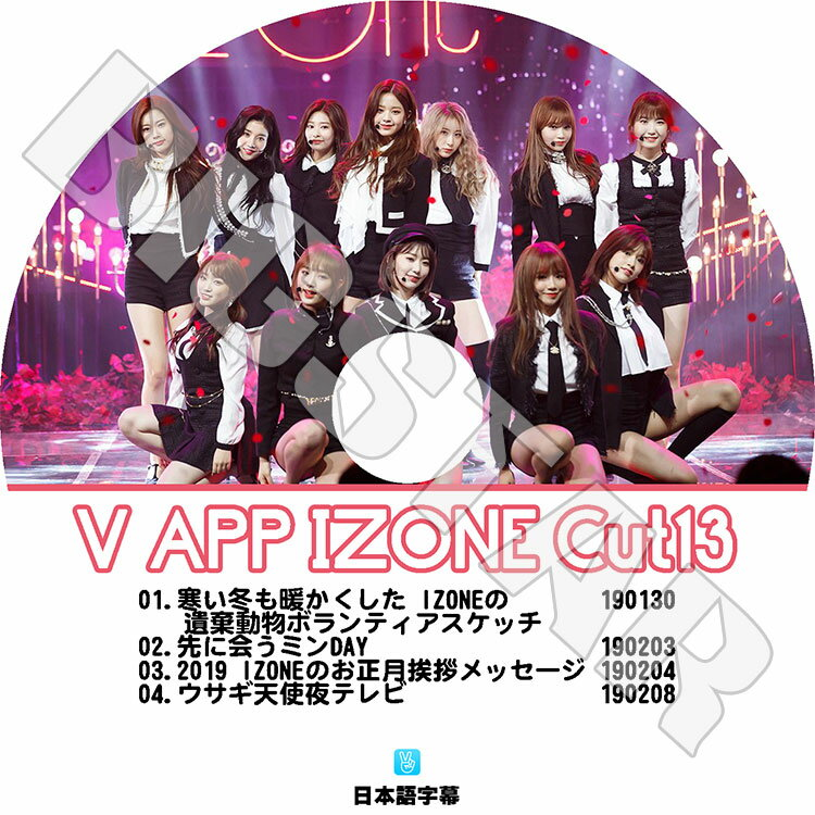 アジア・韓国, 韓国 K-POP DVDIZONE V APP CUT 13 KPOP DVD