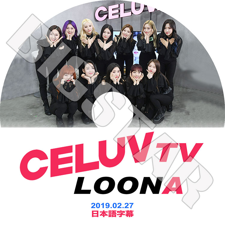 アジア・韓国, 韓国 K-POP DVDLOONA CELUV TV(2019.02.27) KPOP DVD