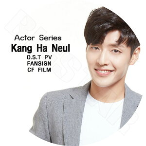 【K-POP DVD】☆★ACTOR SERIES KANG HA NEUL編★OST PV / Fansign / CF FILM【Kang Ha Neul カンハヌル KPOP DVD】