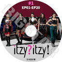 【K-POP DVD】☆★ITZY itzy?itzy! #1 (EP01-EP20)★【日本語字幕あり】【イッジ イェジ リア リュジン チェリョン ユナ KPOP DVD】